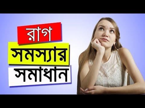 রাগ কমানোর উপায় | How To Solve Your Anger Problem-Motivational Video In Bangla