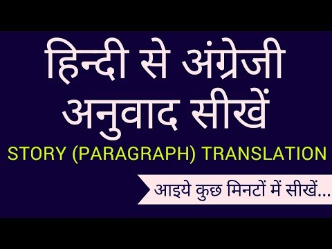 अंग्रेजी में कहानी बनाना सीखें | Learn Story Translation From Hindi to English| Learn English