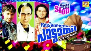 നാട്ടിലെല്ലാം പാട്ടായി | Mappila Non Stop Remix | Mappila Album 2016 | Latest Mappila Songs