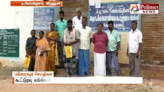 Virudhunagar: Financial fraud in Cooperative Bank   Polimer News