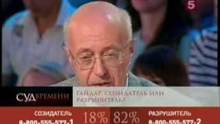 Кугинян о Е  Гайдаре