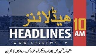 ARY News Headlines | 60th day of inhumane curfew in Indian occupied Kashmir | 10AM | 3 Oct 2019