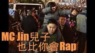 【中文字幕】MC Jin兒子也比你會rap啊,歐陽靖和兒子溫馨合唱