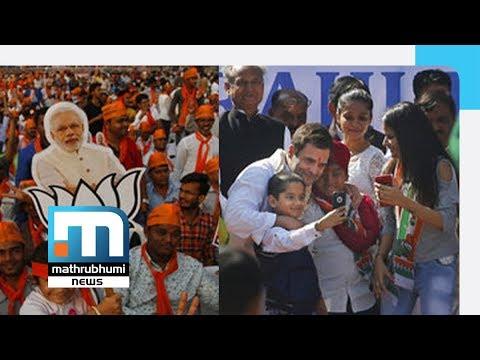 Permission Denied To Roadshows Of Rahul, BJP In Ahmedabad  Mathrubhumi News
