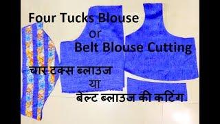 4 Tucks Blouse Cutting, चार टक्स ब्लाउज की कटिंग