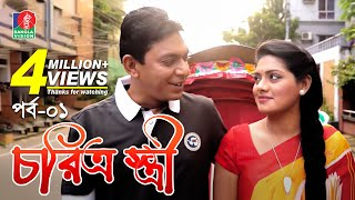 Chorittro Stiri-চরিত্র: স্ত্রী   Ep-01   Chanchal Chowdhury   Tisha   Eid Natok   2018   Full HD