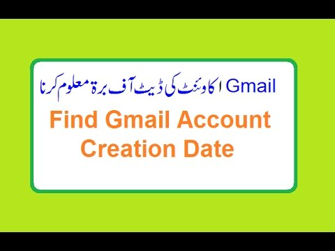 How to Find Gmail Account Creation Date