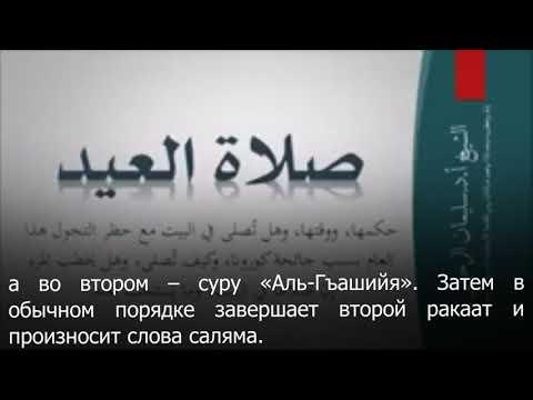 «Праздничный намаз 'Ид аль-Фитр 1441 (2020)» Шейх Сулейман Ар-Рухейли да хранит его Аллах