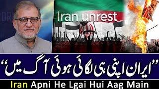 Iran Apni He Lgai Hui Aag Main   Orya Maqbool Jan