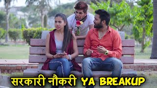 सरकारी नौकरी YA BREAKUP   SETTERS   Aftab Shivdasani   Shreyas Talpade   BakLol Video