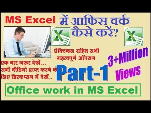 How to doing Office work in ms Excel || MS Excel में आफिस वर्क कैसे करें Part-1 ?