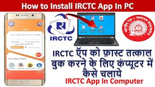 How to Install IRCTC App In Computer for Fast Tatkal Booing , IRCTC ऍप को कंप्यूटर में कैसे चलाये
