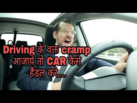 What to do? Driving on highway at 100 kmph suddenly had leg cramp|Learn to turn