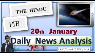 20 January 2018 the hindu + pib current affairs (with pdf ) news analysis in Hindi for upsc ias pcs