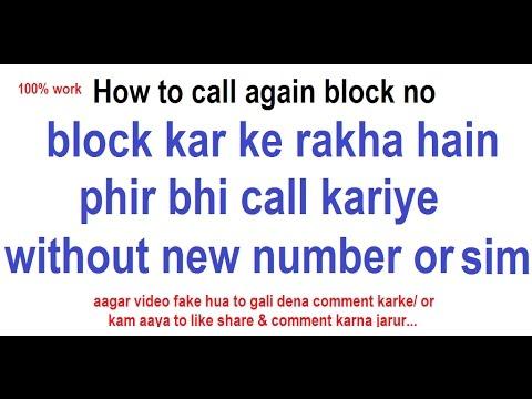 block number par keise call kare? jaaniye yea video dekh kar 100% working