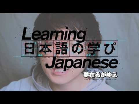 「Learn Japanese」 Guide to Transitive and Intransitive Verbs (pt. 1 of 2)