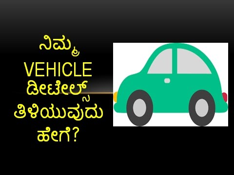 How to Check your Vehicle Details | Kannada