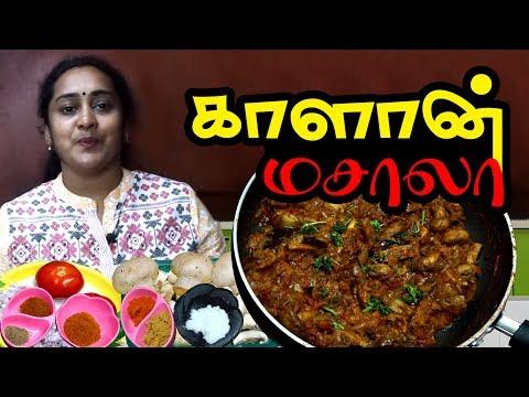 Mushroom masala recipe in tamil by Gobi sudha  காளான் மசாலா