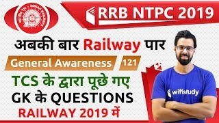 9:00 AM - RRB NTPC 2019   GA by Bhunesh Sir   TCS GK Questions