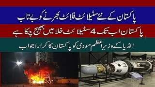 Pakistan Space Satellite Technology Programs (2018-2019)