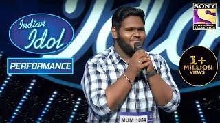 क्या Vaishnav के 'Alvida' गाने से होंगे Judges Touched? | Indian Idol Season 12