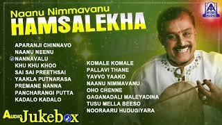 Naanu Nimmavanu Hamsalekha   Best Kannada Songs of Hamsalekha