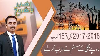 Bakhabar Subh | Discussion on PMLN govt