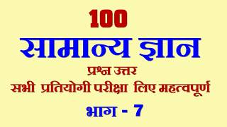 100 General Knowledge Quiz Questions Videos - 9tube tv