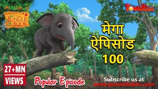 जंगल बुक कहानी cartoon for kids hindi kahani elephant call moral stories