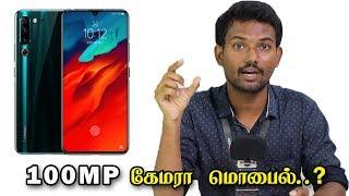 மிரட்ட போகும் 100mp கேமரா மொபைல் - உண்மையா?   Lenovo Z6 Pro Mobile Complete Details In Tamil