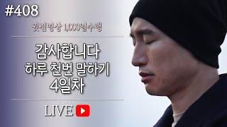 """☯ """"감사합니다"""" 하루 천번 말하기 4일차 ✚수면명상+아침명상 ▶귓전명상수련(408/471일) KoreaMe"""
