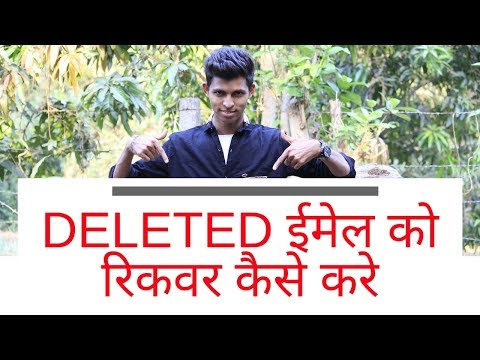 DELETED ईमेल को रिकवर कैसे करे   How to recover deleted email from gmail   recover email shinerweb