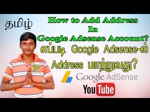 How to Add Address In Google Adsense Account?|GoogleAdsnese Account|Tamil Tutorial| Bala Chandar P S