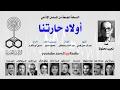 المسلسل الإذاعي أولاد حارتنا ˖˖ نسخة مجمعة