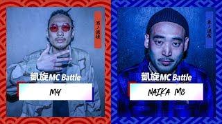 MY vs NAIKA MC.凱旋MC battle東西選抜春ノ陣2019.1回戦