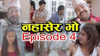 Nahasera Bhoo   NEW NEPALI COMEDY SERIAL, EPISODE 4