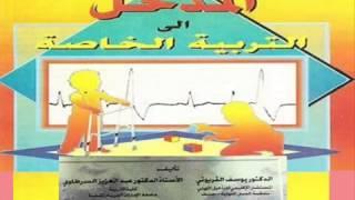 #x202b;كتاب المدخل الى التربية الخاصة للدكتور يوسف القريوتي ، الجزء الأول#x202c;lrm;