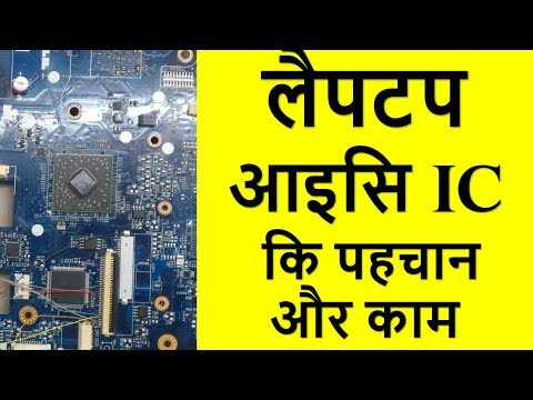 Laptop motherboard IC and Chip Fault and Solution in hindi|| लैपटप मदरबोर्ड कि फ्लट और रिपेयर ||