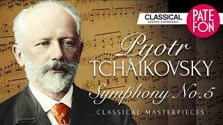 Пётр Ильич Чайковский - Симфония №5 (Full album)