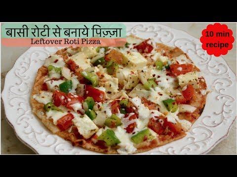 बची हुई रोटी से स्वादिष्ट पिज्जा | leftover chapati pizza | Homemade pizza | Roti Pizza Recipe Hindi