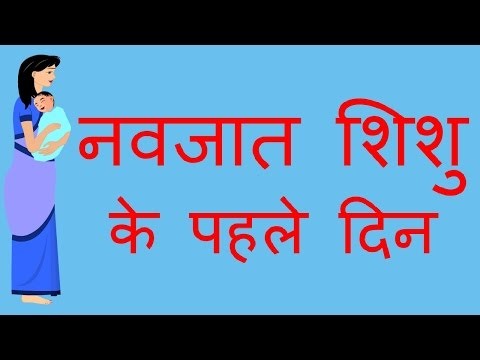 The first days of newborn baby   Hindi   नवजात शिशु के पहले दिन