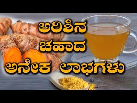Check Out The Awesome Benefits Of Turmeric Tea | ಅರಿಶಿನ ಕೊಂಬಿನ ಚಹಾ ಬೊಂಬಾಟ್