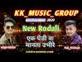 Download  Ek Ghedi Va Manta Ubhire || New Rodali 2020 || KK MUSIC GROUP || Kanhaiya Recording studio MP3,3GP,MP4