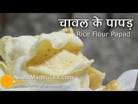 How to Make Rice Papad - Rice papad recipe video - Rice flour papad