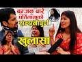 Download बम्जनको बारेमा धर्ती माता बिष्णुले यस्तो खुलासा गरिन/ Dharti Mata Bishnu Kunwar About Bamjan MP3,3GP,MP4