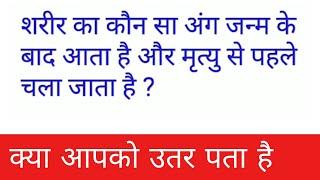 whatsapp quiz hindi with answers Videos - 9tube tv