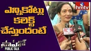 Krishnam Raju Wife Shyamaladevi about Saaho Movie | Saaho Movie Public Talk | hmtv Telugu News