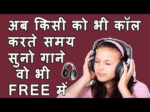 How to Set Free Caller Tune For Any Operator 2017