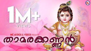 താമരക്കണ്ണൻ | THAMARAKANNAN | Hindu Devotional Songs Malayalam | Sreekrishna Songs