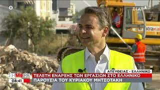 Σήμερα   Μητσοτάκης: Πάνω από 80.000 θέσεις εργασίας θα δημιουργήσει το Ελληνικό   03/07/2020
